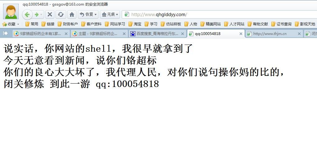 青海省格拉丹东网站被黑